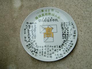 昔の記念のお皿